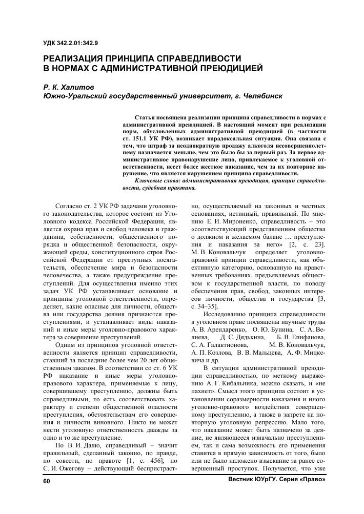 Привлечение к уголовной ответственности ст 151 ук рф