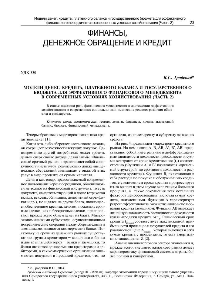 idpu-elektronniy-versiyu-uchebnik-finansovomu-menedzhmentu-finlyandii-angliyskom