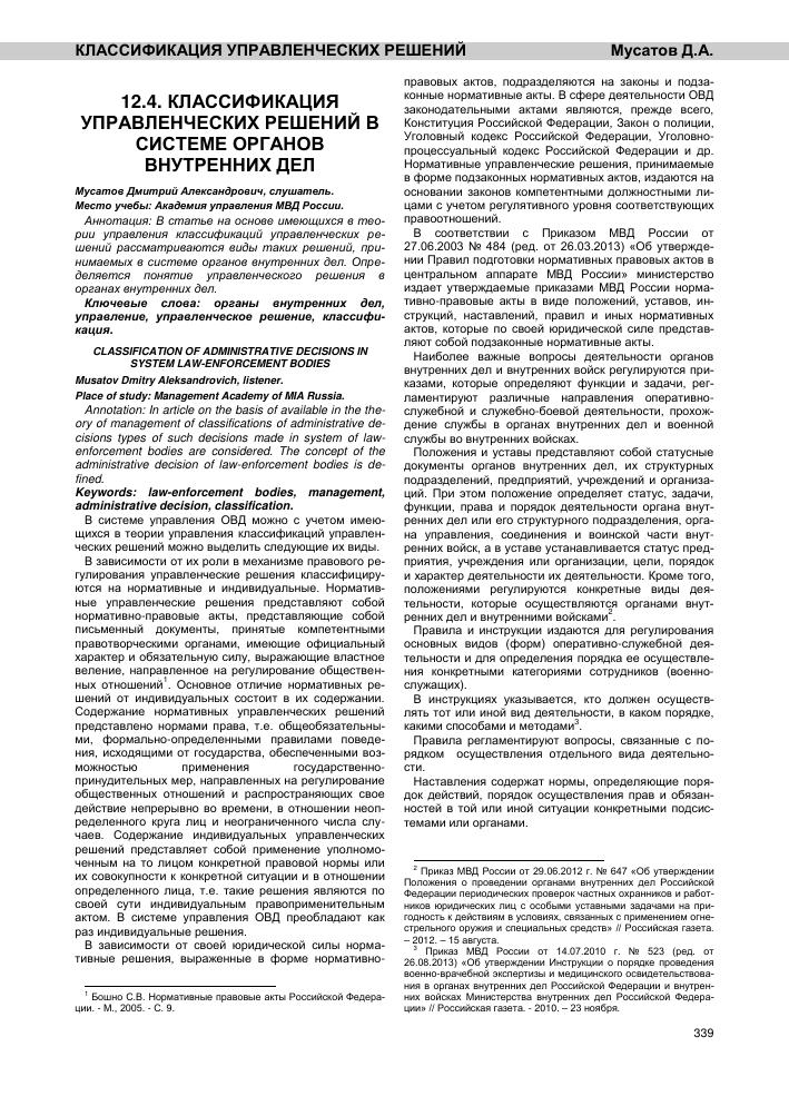 Инструкция о порядке осуществления государственной дактилоскопической регистрации