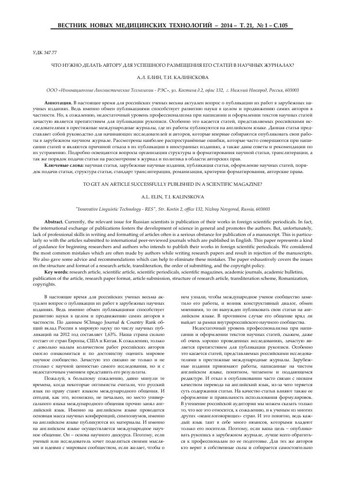 Размещение научных статей бесплатно раскрутка сайта продвижение в поисковых системах