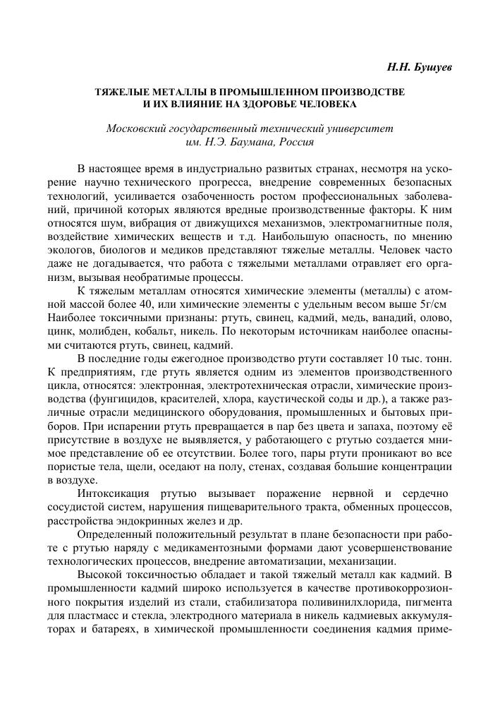 Приказ на право подписи за директора и главного бухгалтера образец