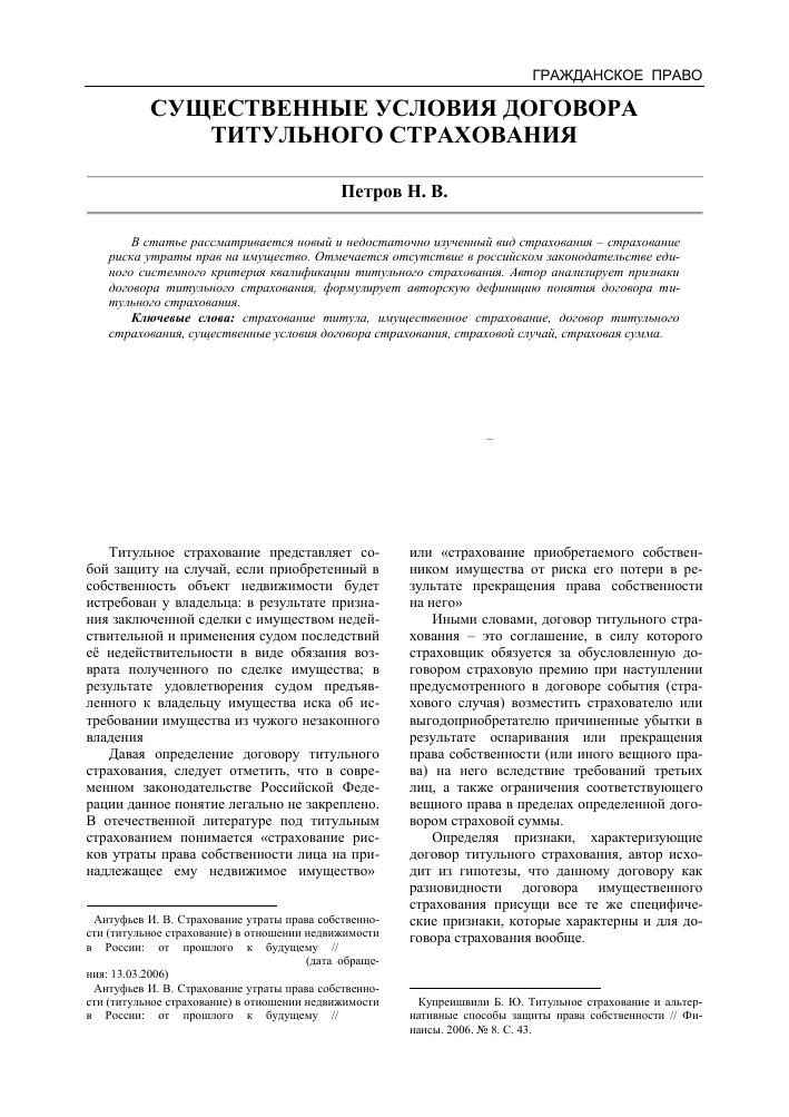 28 Закона о защите прав потребителей