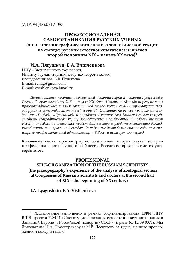 Доклад о ученых естествоиспытателей 6521
