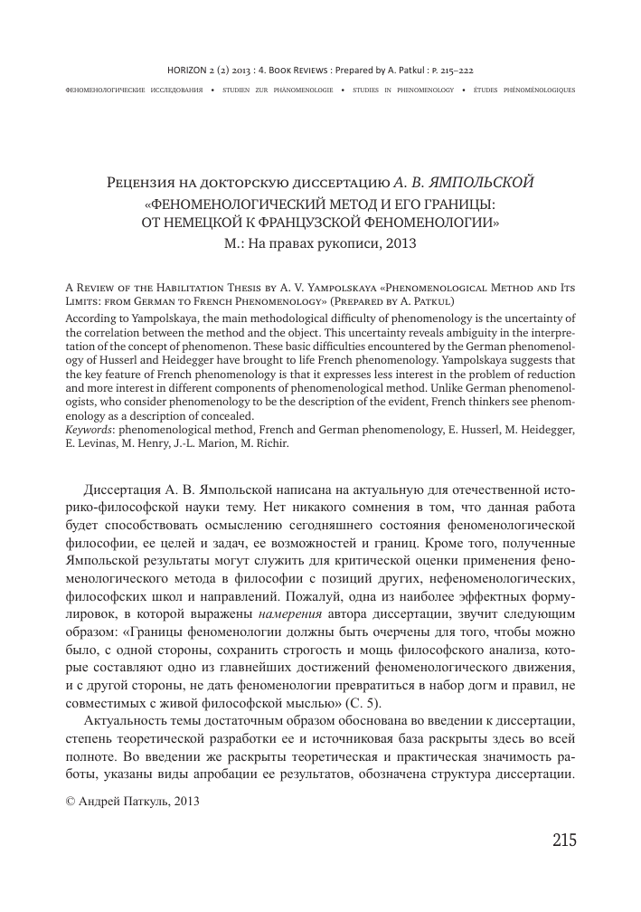 Рецензия на докторскую диссертацию А В Ямпольской  Показать еще