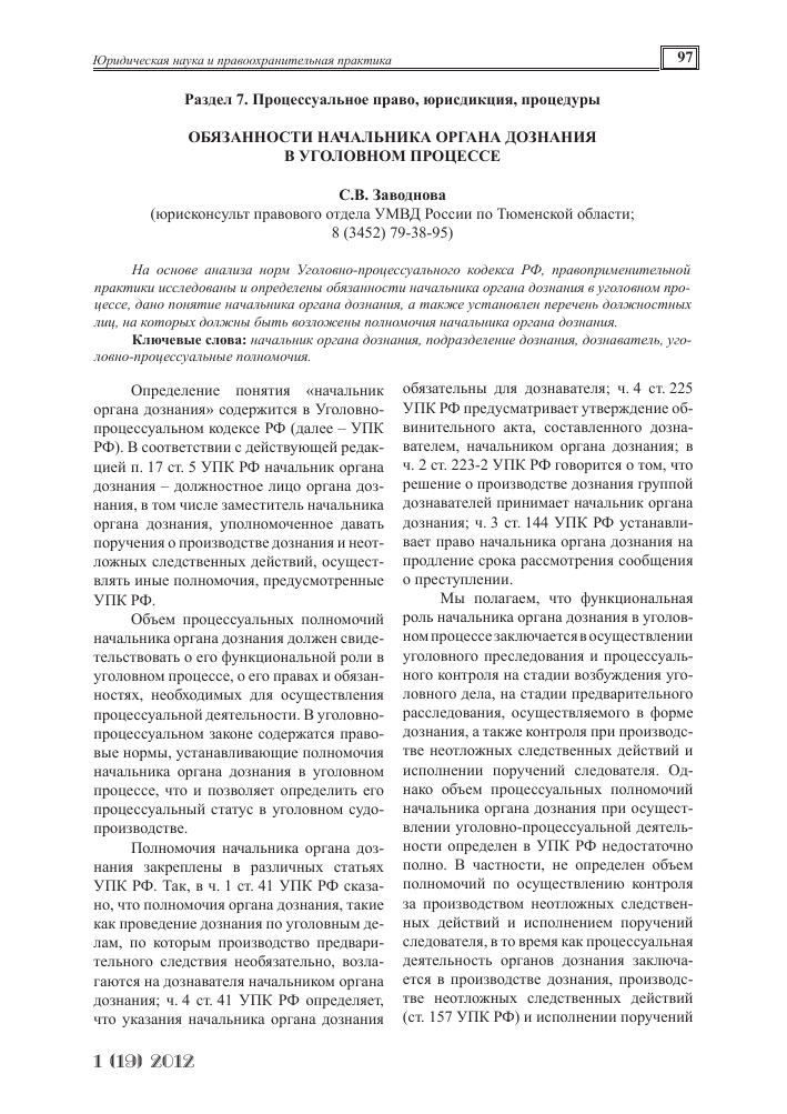Инструкция о порядке проведения доследственной проверки в республике казахстан
