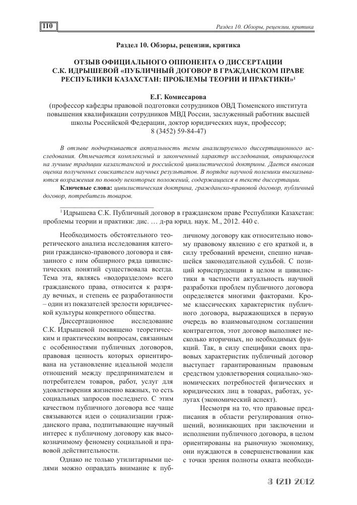 Отзыв официального оппонента о диссертации С К Идрышевой  Показать еще
