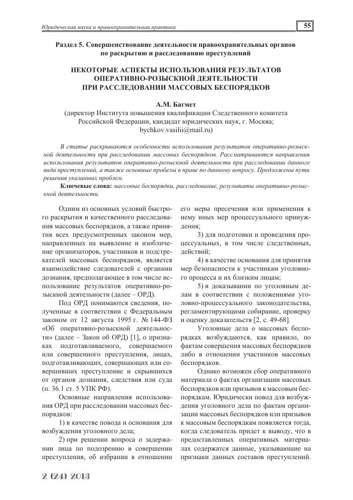 Инструкция о порядке предоставления результатов оперативно розыскной деятельности органу дознания с