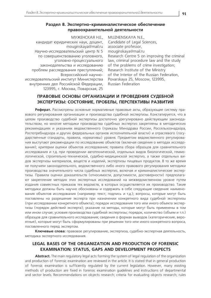 Инструкция судебной почерковедческой экспертизы