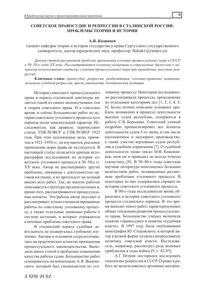 Советское правосудие и репрессии в сталинской России проблемы  Показать еще