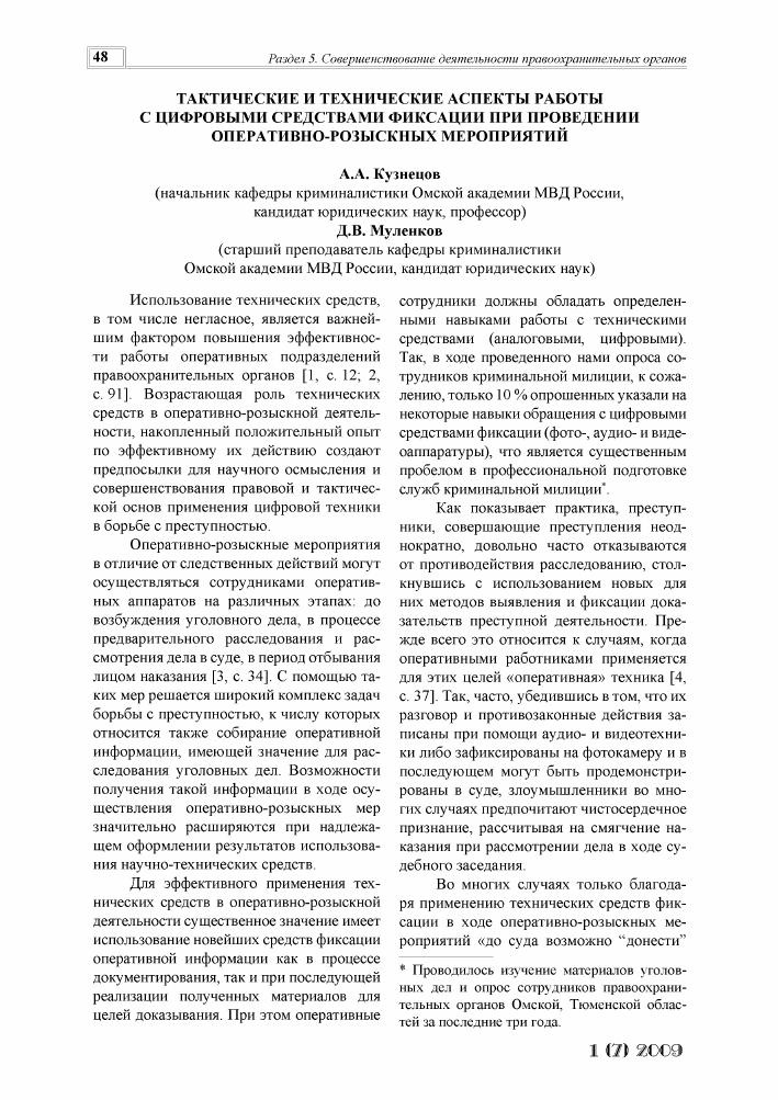Инструкция о порядке проведения оперативно розыскных мероприятий