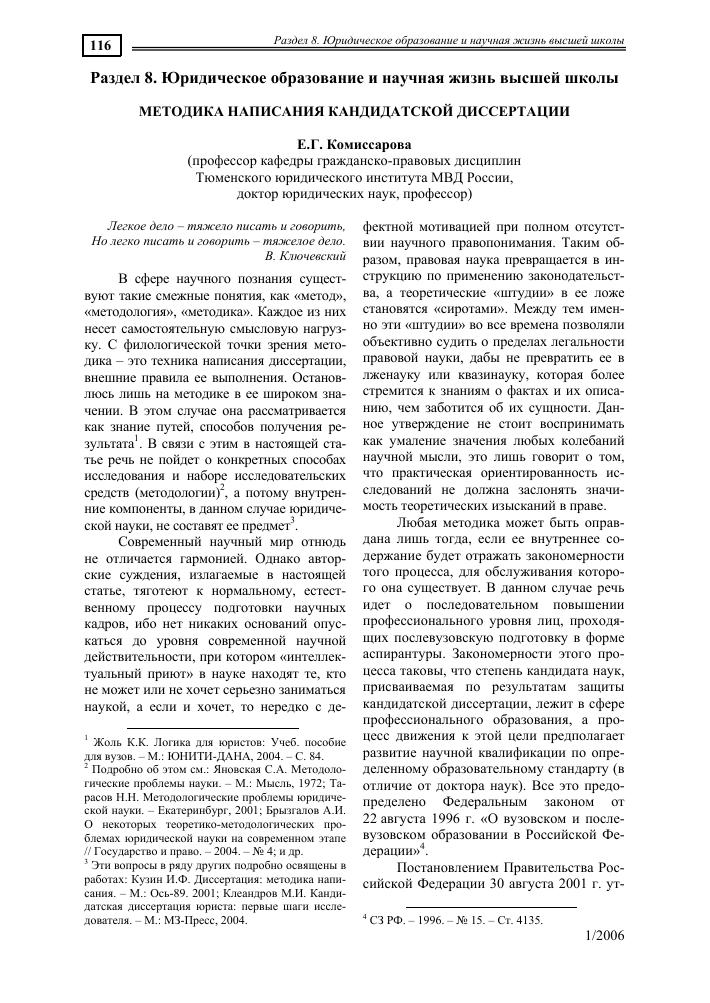 Методика написания кандидатской диссертации тема научной статьи  Показать еще