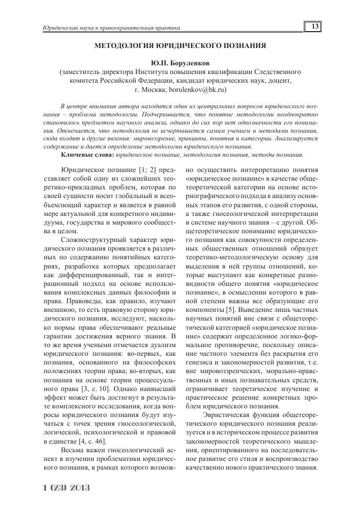 схема этапов научного исследования