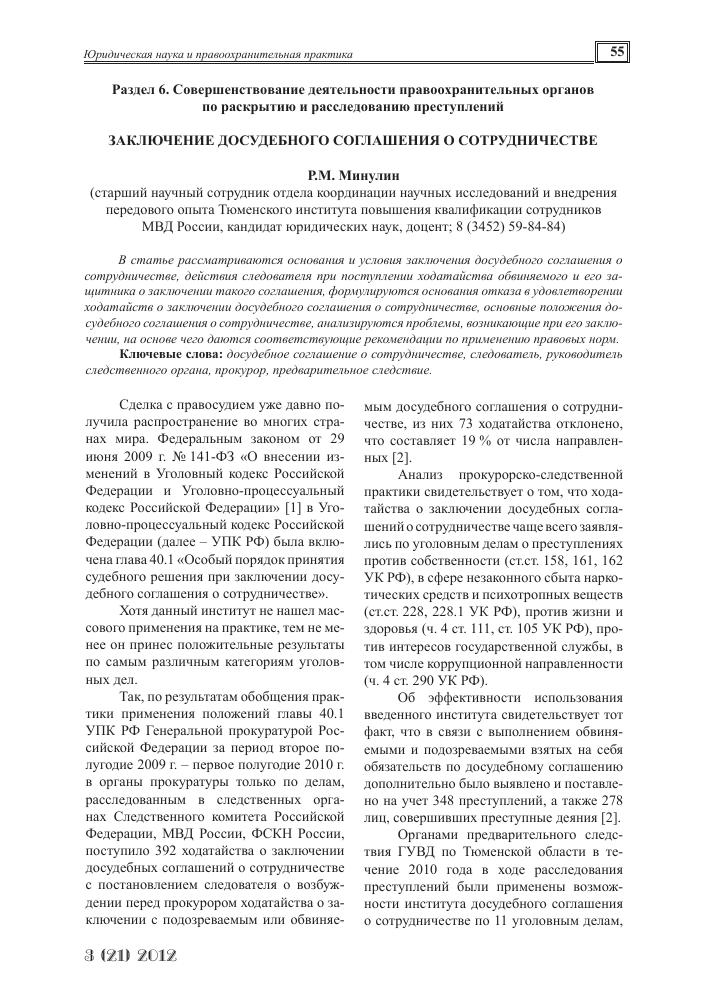 Закон о возврате мобильных телефонов 22 2010