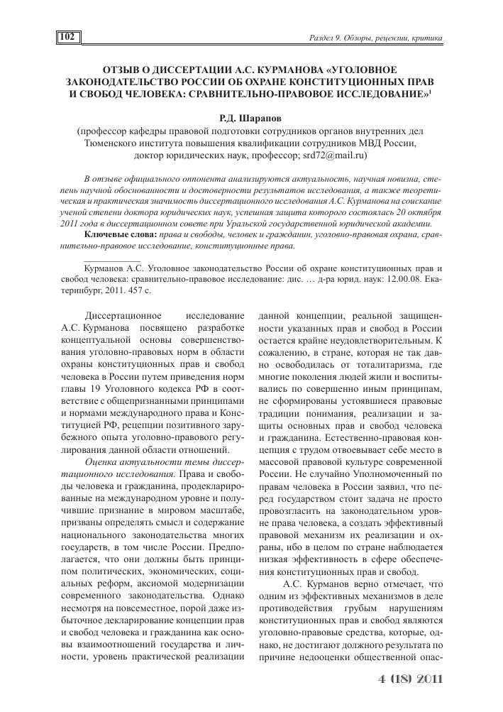 Отзыв о диссертации А С Курманова Уголовное законодательство  Показать еще