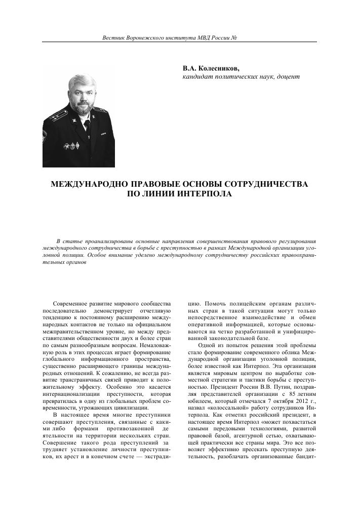 Инструкция по организации информационного обеспечения сотрудничества по линии интерпол