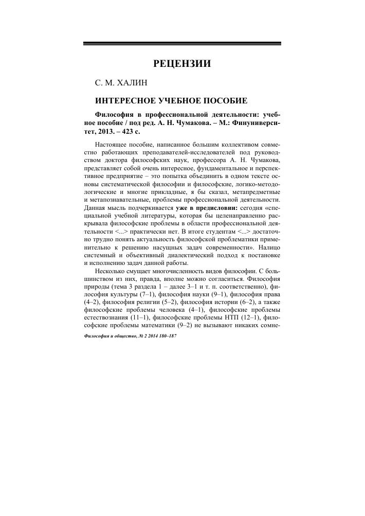 Рецензия на учебное пособие по философии 9785