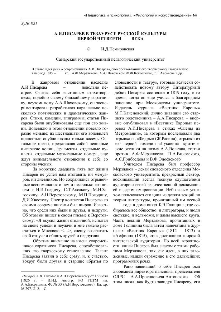 Готовые домашние задания по речи културе общение архаровой