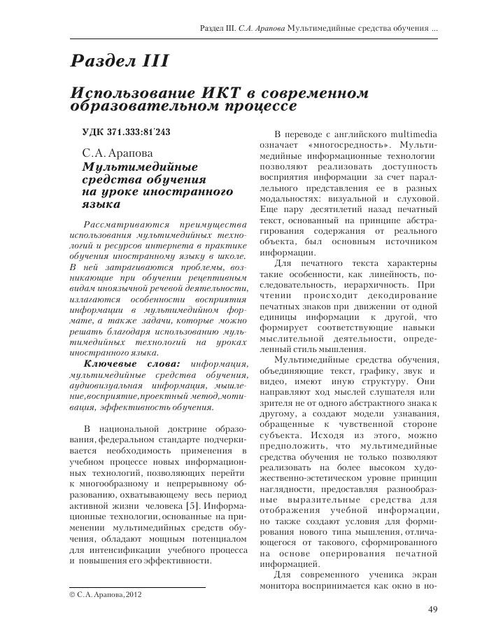 Мультимедийные средства в обучении иностранным языкам дипломная работа 2873