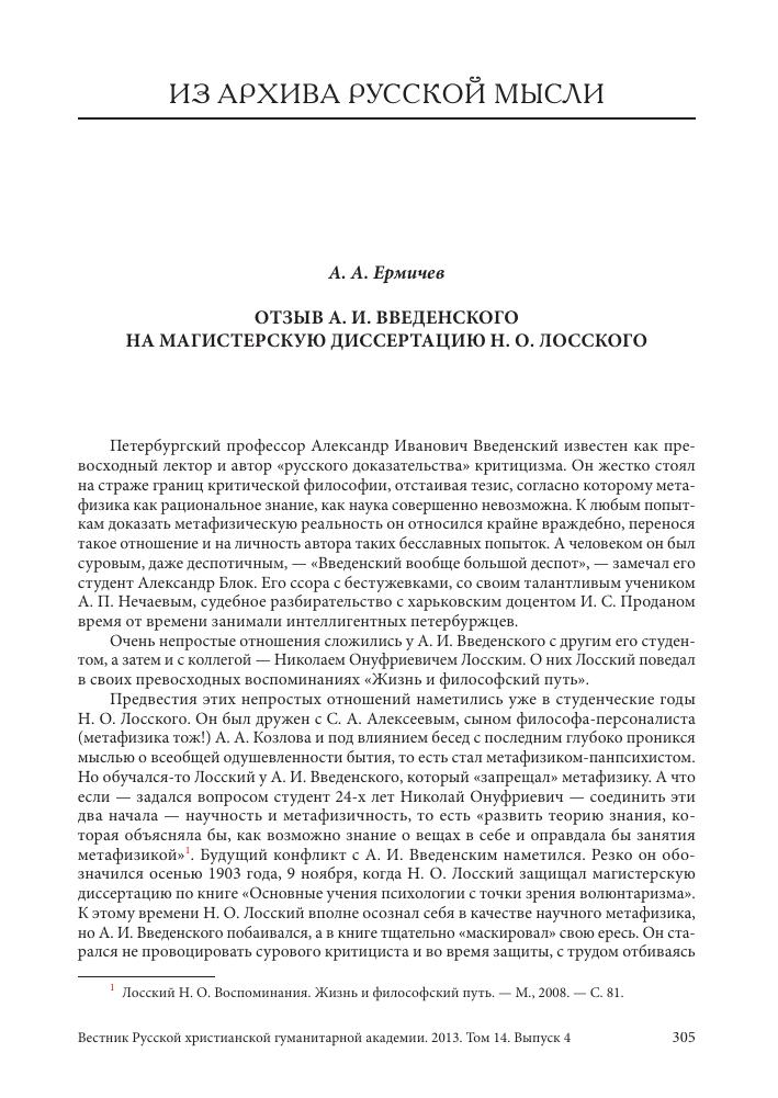 Отзыв А И Введенского на магистерскую диссертацию Н О Лосского  review of wedensky on the lossky s dissertation