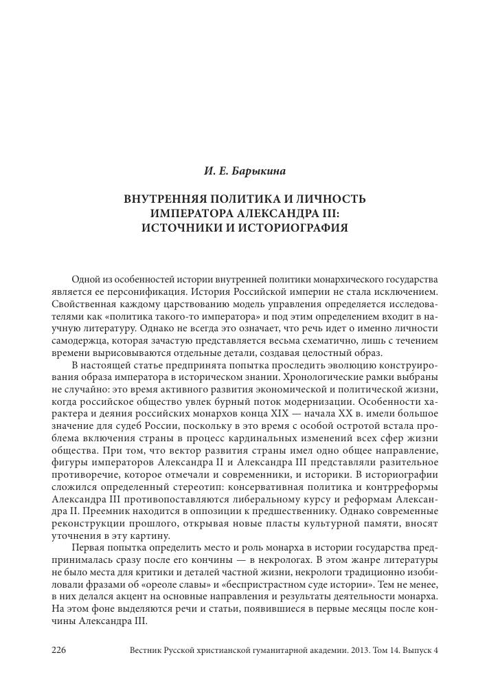 Оценка контрреформ александра 3 в историографии
