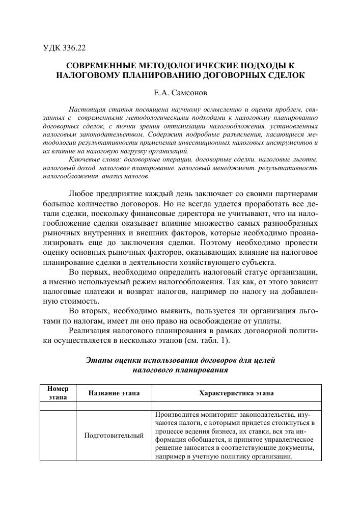 заявление в пфр на подключение электронной отчетности контур