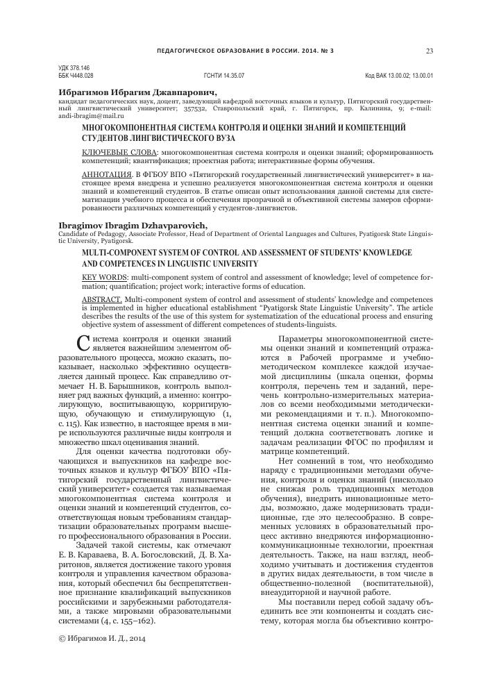 Перевод текста по татарскому языку по учебнику5 класса к.с.фетхуллова