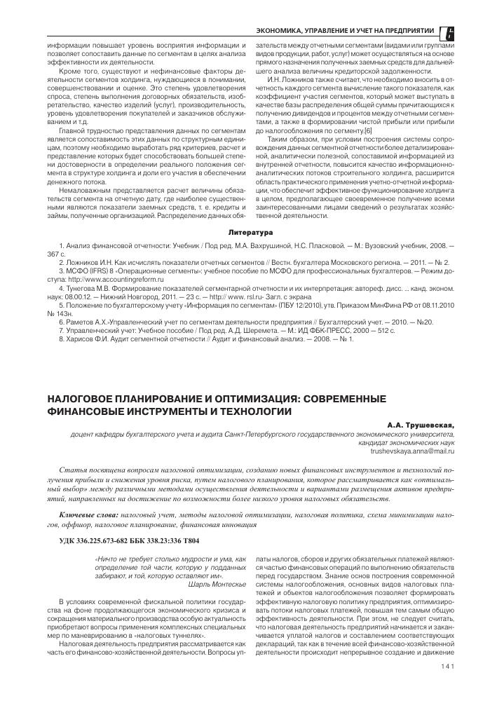 Trojden | образование славянских государств: агибалова е. В. 6 класс.