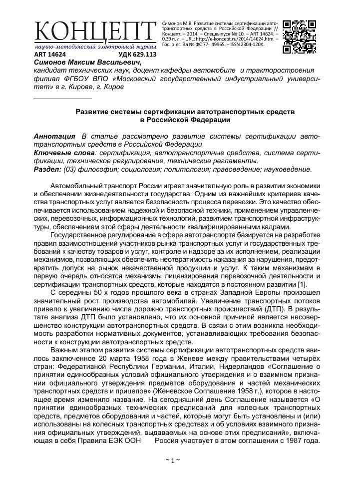 Сертификация транспортных средств, изготовленных на базе шасси сертификация автосервиса волгоград