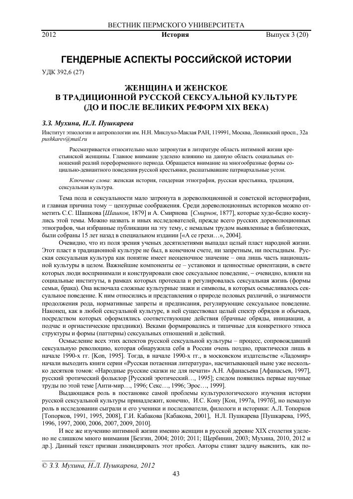 Пушкарева н л сексуальная этика в частной жизни древних русов и московитов