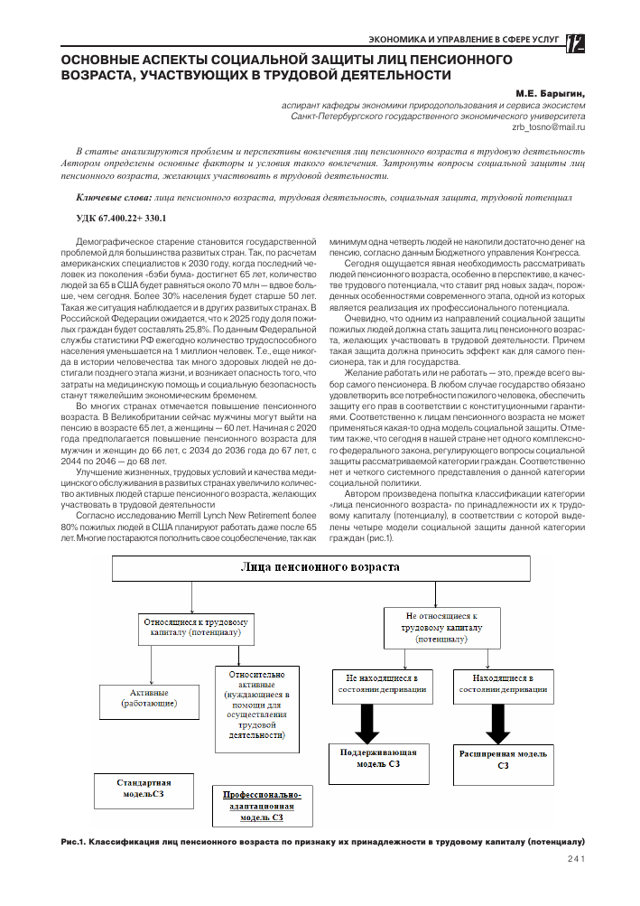 Геронтологические аспекты трудовой деятельности человека