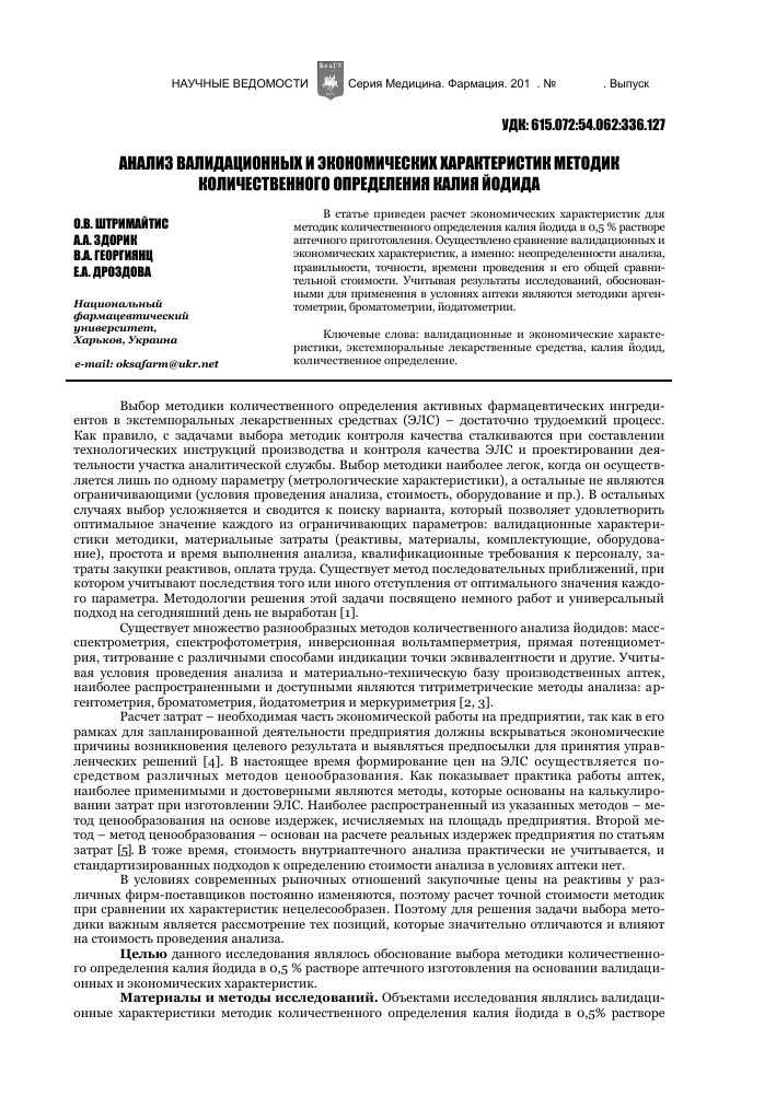 Анализ валидационных и экономических характеристик методик ... 024105a8ac8