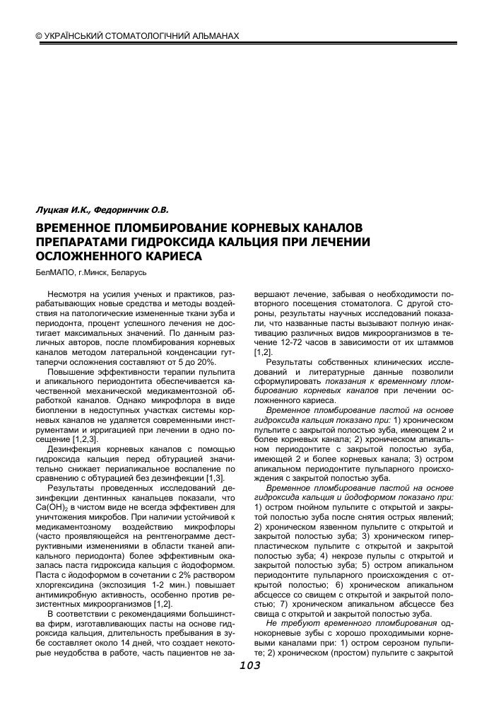 Обработка каналов зуба кальцием 159