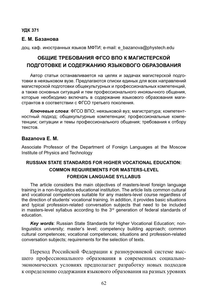 Общие требования ФГСО ВПО к магистерской подготовке и содержанию  Показать еще