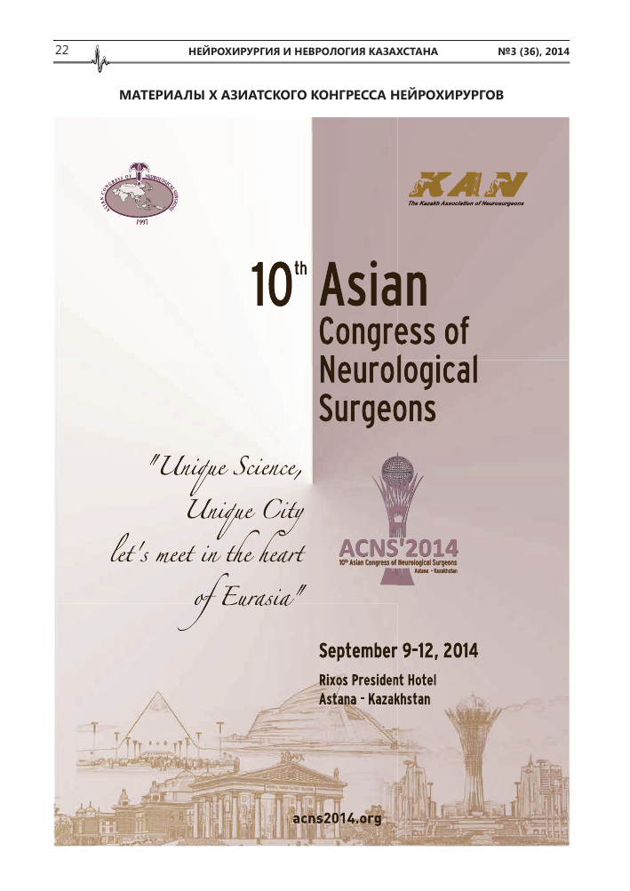 Материалы х азиатского конгресса нейрохирургов – тема