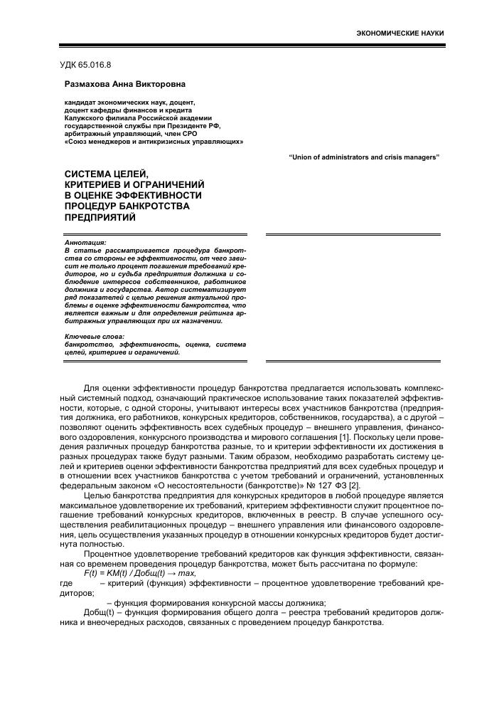 процедуры банкротства научная статья