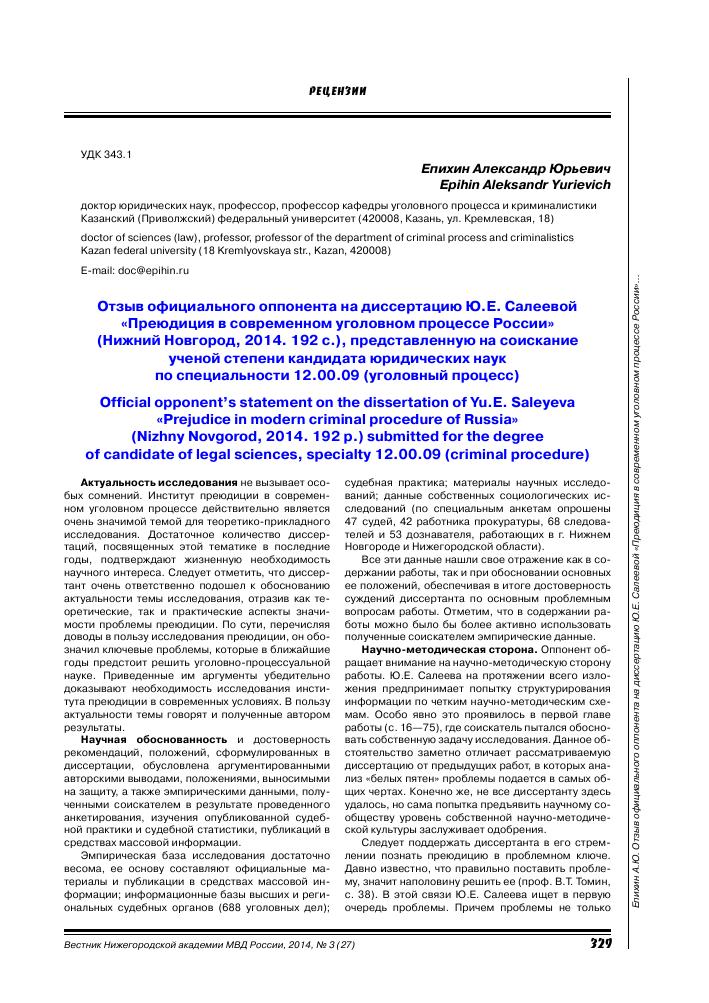 Отзыв официального оппонента на диссертацию Ю Е Салеевой  Показать еще
