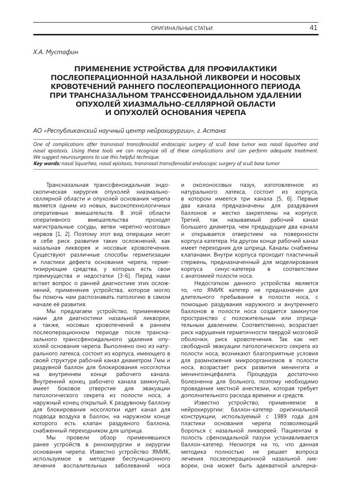 42a6e475a268 Применение устройства для профилактики послеоперационной назальной ...