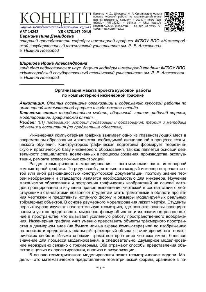 Организация макета проекта курсовой работы по компьютерной  creation of layout for a coursework in engineering computer graphics