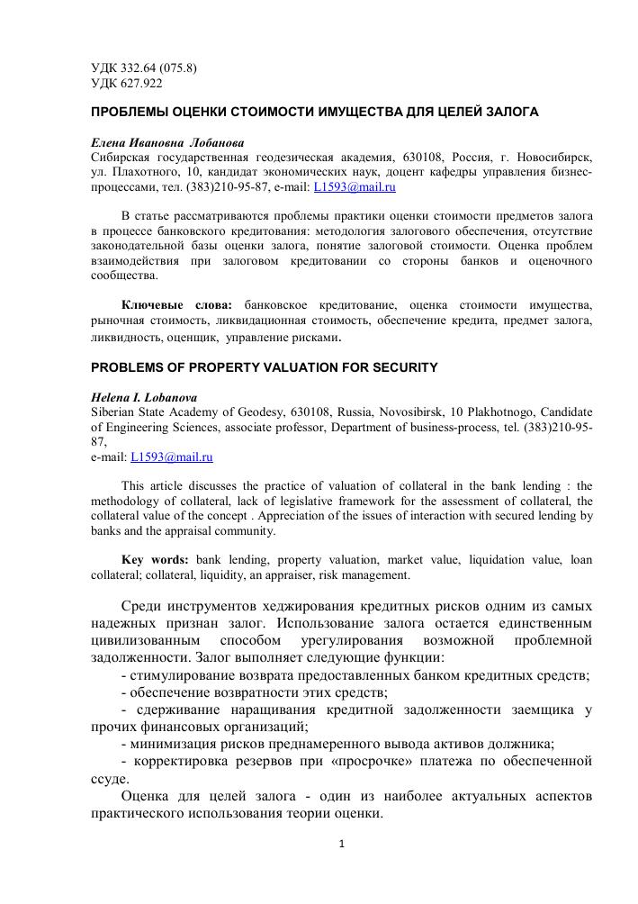 Оценка для целей залога федотова скачать pdf
