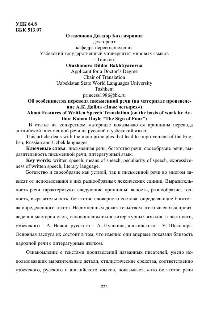 русский язык узбекский слово