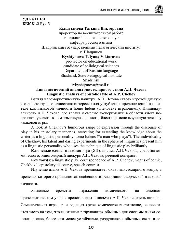 Лингвистический анализ эпистолярного стиля А П Чехова тема  Показать еще
