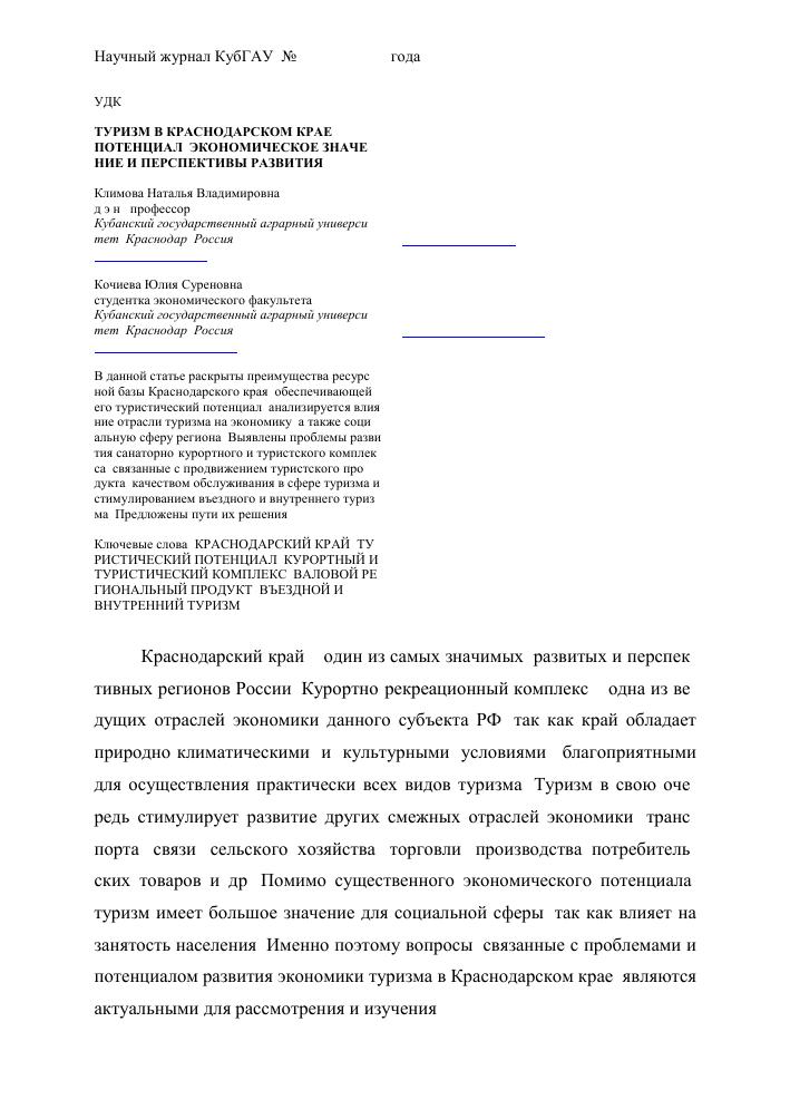 Туризм в краснодарском крае реферат 9499
