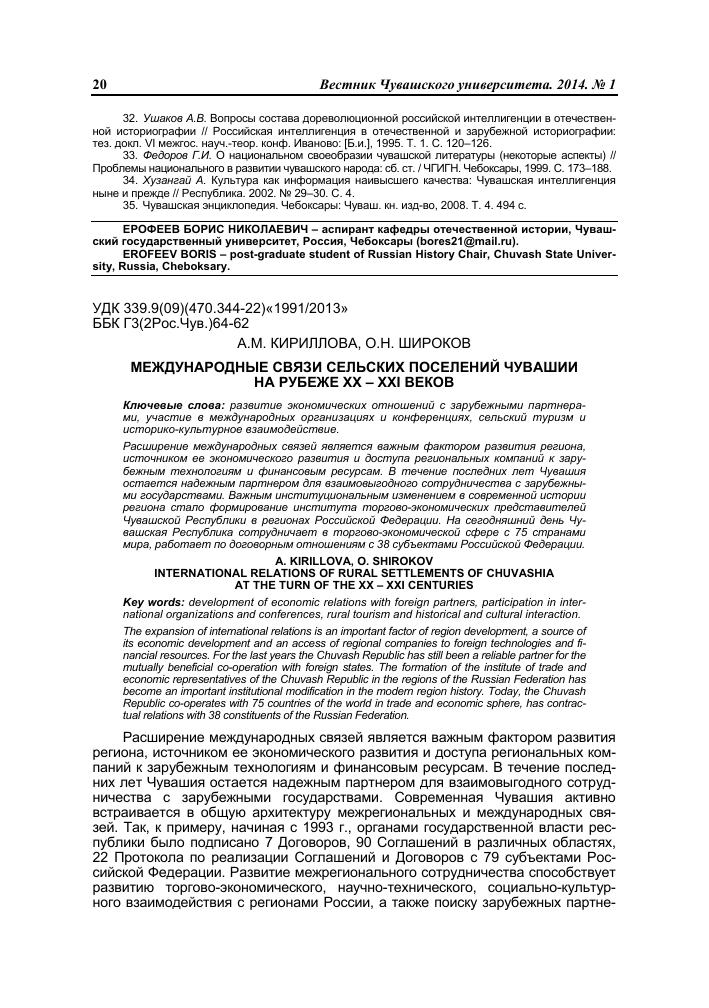 сельский кредит чувашия кредит на 7 миллионов рублей