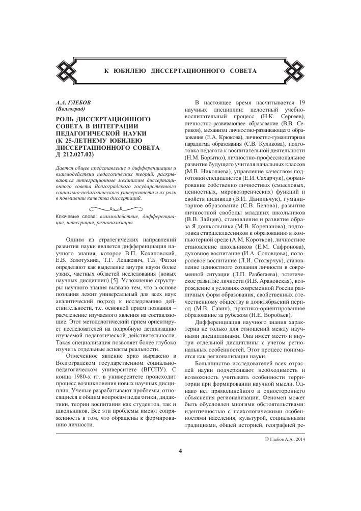Роль диссертационного совета в интеграции педагогической науки к  Показать еще