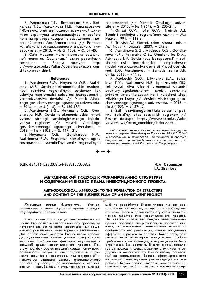 Правовое регулирование бизнес планов бизнес план банкоматы