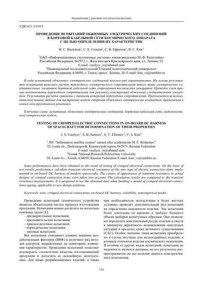 Гост Рв 15.307-2002 Скачать Бесплатно В Хорошем Качестве А Pdf