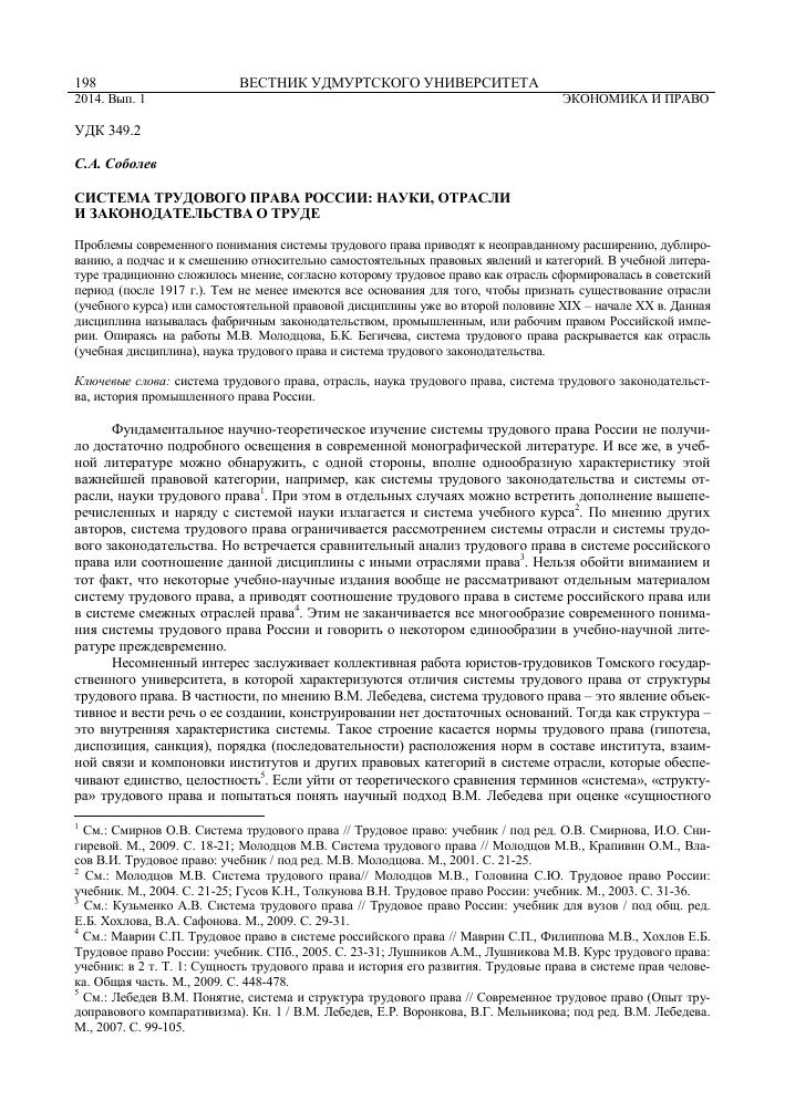 Трудовое право россии: учебник под ред с.п маврина е.б хохлова