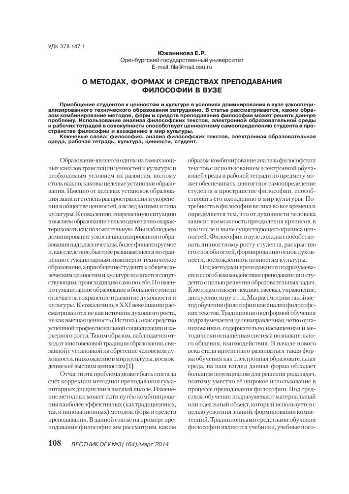 Размещение статей по философии на сайт продвижение сайтов чехия