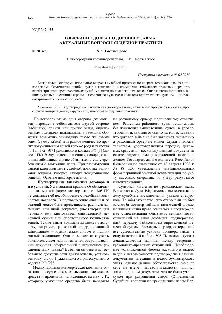 доказательства заключения договора займа