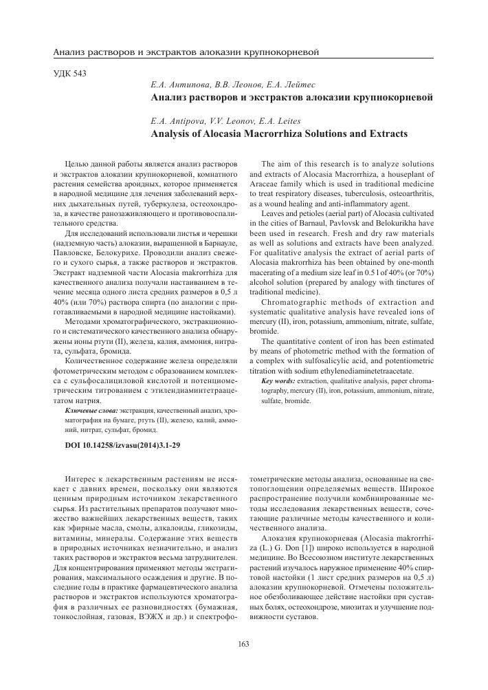 Алексеев количественный анализ скачать бесплатно pdf